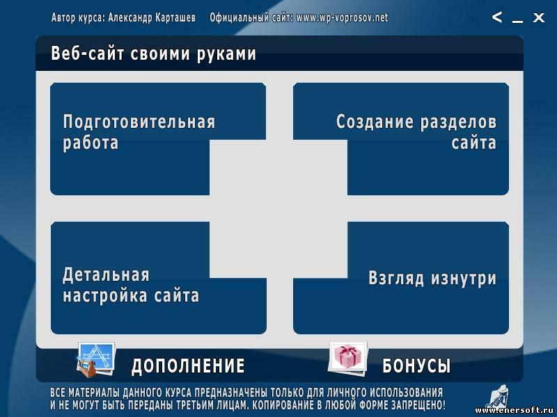 Александр карташев веб-сайт