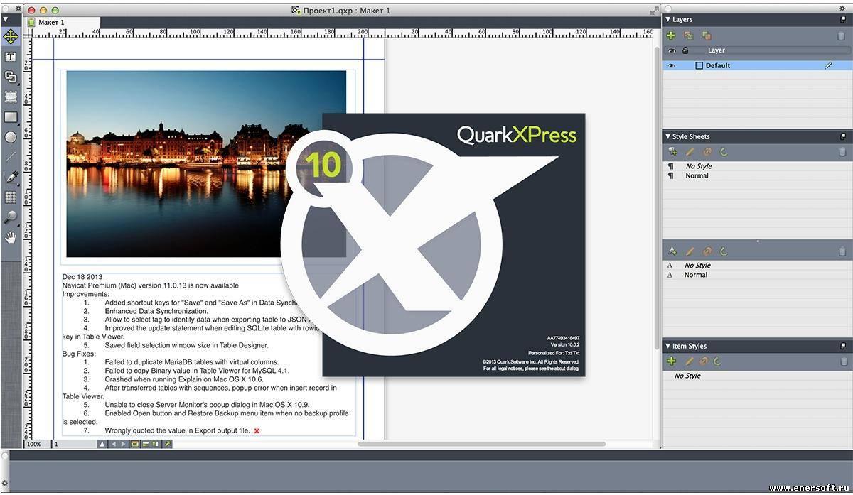 Quarkxpress флагманская издательская система от quark software inc традиционно, на протяжении многих лет